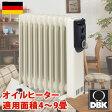 オイルヒーター DBK 4〜9畳対応(送料無料)(省エネ暖房器具)