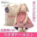 Kaloo(カルー)プティローズ うさぎドール/L(お人形 兎
