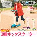 GLOBBER プリモライト/(対象年齢3歳? 50kg)LEDライト付き(グロッバー 3輪キックス
