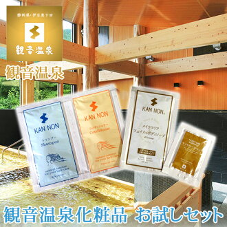 Four points of Kannon hot spring cosmetics (cosmetics) sample (sample) ★ /★