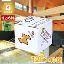 観音温泉水 12L(1箱)(お買い得10個セット)(飲む温泉 国産天然ミネラルウォーター pH9.5...