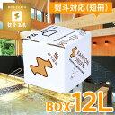 観音温泉水 12L(1箱)(ミネラルウォーター バッグインボ...