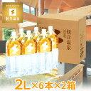 観音温泉水 ペットボトル 2L×6本入り×2箱=計12本(ミネラルウォーター 2リットル 飲む温泉水 ...