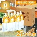 観音温泉水 2L×6本(送料無料)(ミネラルウォーター/飲泉/2リットル/ペットボトル/超軟水)