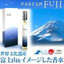 世界文化遺産 富士山をイメージした香り 日本製 香水はプレゼント・お土産・贈り物に最適!