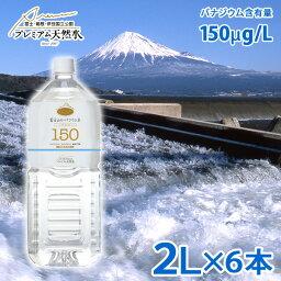 富士山のバナジウム水130 2L×6本(極上プレミアム天然水 ミネラルウォーター ペットボトル)(防災グッズ 災害対策 地震対策 非常時対策 テロ対策 避難生活 避難用 非常用)(ポイント2倍セール)