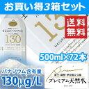 お買い得3箱セット 富士山のバナジウム水 130(極上プレミアム天然水)ペットボトル 500ml×2