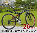 CHEVROLET(シボレー)折畳み自転車 WサスFD-MTB26 18SE 26インチ ブラック(メーカー直送 変速18段ギア Wサスペンション ダブル 折畳み自..