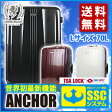 メーカー直送 レジェンドウォーカー スーツケース「アンカー」70L/Lサイズ