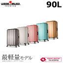 メーカー直送 レジェンドウォーカープレミアム 最軽量スーツケース 90L/Lサイズ(送料無料)(ポイント2倍セール)