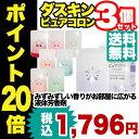 ダスキン 消臭 ・ 芳香剤 ピュアコロン (8つの香りから選べる3個セット)【 送料無料 】で【 ポイント20倍 】