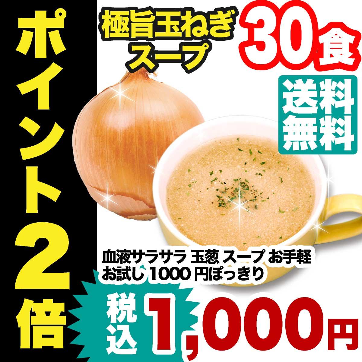 淡路島産たまねぎ100%極旨玉ねぎスープ30食国産タマネギスープ健康食品送料無料でポイント2倍
