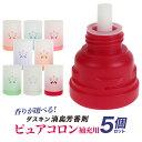ダスキン 消臭 ・ 芳香剤 ピュアコロン補充用 (8つの香りから選べる5個セット)【 送料無料 】