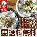 ムチン たっぷり! 日本伝統の スーパーフード 【 毎日 ヌルねば 選べる ふりかけ 】 健康 栄養ケア !【 送料無料 】