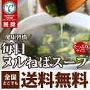 毎日ヌルねばスープ/ムチン たっぷり!【※メール便対応のみ・代引き不可】日本伝統の スーパーフード で 健康 栄養ケア !【送料無料】