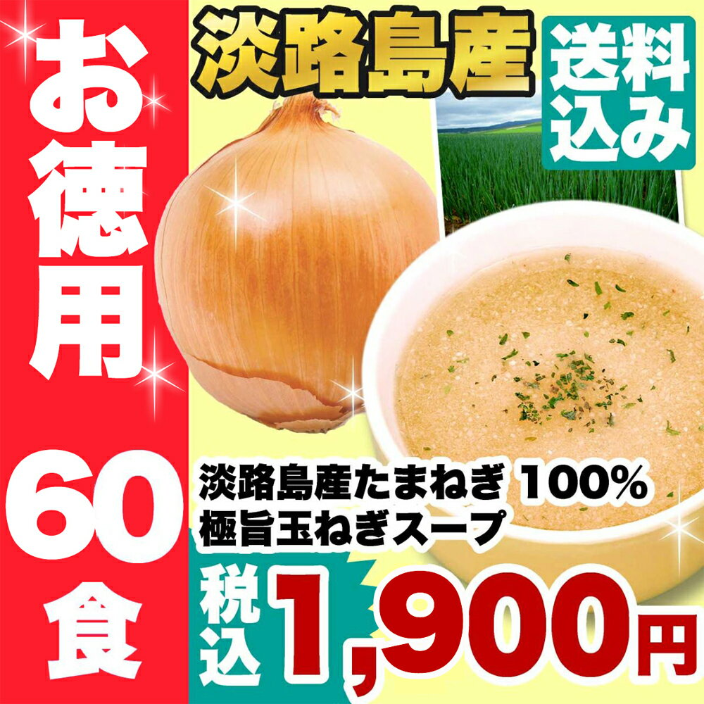 淡路島産たまねぎ100%極旨玉ねぎスープ60食国産タマネギスープ健康食品送料無料でポイント10倍