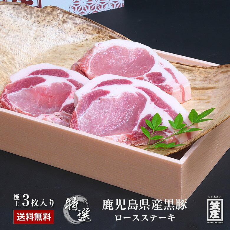 送料無料 極上 鹿児島県産 黒豚 ロースステーキ...の商品画像