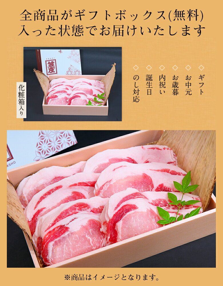 送料無料 極上 鹿児島県産 黒豚 ロースステー...の紹介画像3