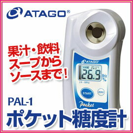 携帯型デジタル糖度計パルPAL-1果汁・スープ・ソース及び低糖のジャムなどに!わずか2〜3滴で測れるポケット糖度計!アタゴ