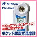 ポケット尿素水濃度計 PAL-Urea パル 尿素水の濃度管理用に!ポケット濃度計 アタゴ