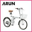 ARUN MSB-206AS ホワイト 手軽に使える、便利に乗れる、幅広く使える折りたたみ自転車 人気の車種にコイルワイヤー錠、LEDライト、前カゴを標準装備