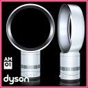 【dyson ダイソン】 エアマルチプライアー AM01 ホワイト/シルバー 30cmモデル 羽根がなく、スムーズで心地よい風を生み出す全く新しい扇風機