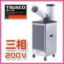 TRUSCO スポットエアコン TS-25EP-3 三相200V 首振り機能なし 1時間あたり電気代7.7円〜 スポットクーラー トラスコ中山