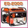 ナカトミ エンジン発電機 EG-2000 屋外作業、アウトドア、災害対策などに 12Vバッテリーの充電にも使用できます