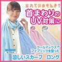 楽天JUNO ジュノー(インテリア雑貨)涼しいスカーフ ロング ブルー クールマックス素材使用で夏でもサラサラで快適