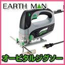 EARTH MAN アースマン オービタルジグソー JSW-100SC 電動工具 高儀