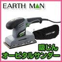 EARTH MAN アースマン 吸じんオービタルサンダー SD-100SC 電動工具 木材の表面仕上げ、面取り作業に!高儀