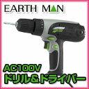 EARTH MAN アースマン AC100V ドリル&ドライバー DDR-130 電動工具 ネジ・ボルトの締め付け、木工などの穴あけに!高儀