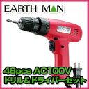 EARTH MAN アースマン 46pcs AC100Vドリル&ドライバーセット CC-700 電動工具 家の簡単なリフォームや日曜大工に。出番の多い工具を取り揃えたツールセット!高儀