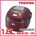 東芝 真空圧力IH保温釜 RC-18VSE(R) グランレッド 1.8L炊き(約1合〜1升) 真空圧力かまど炊き 真空&圧力1.05気圧タイプ IH炊飯器 TOSHIBA