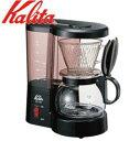 15時迄の注文で即日出荷 Kalita カリタ #41005 コーヒーメーカー ET-102(ブラック) 5カップ用ドリッパー/ギフト/プレゼント/贈答/コーヒーミル/