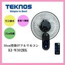■テクノス 30cm壁掛けフルリモコン扇風機■KI-W302...