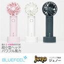 ◆人気商品◆BLUEFEEL 超小型ヘッドポータブル扇風機 ...