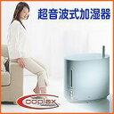 ■送料無料■Coplax(コプラックス) Ultra240 超音波式加湿器