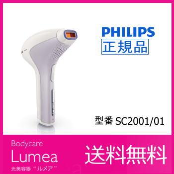 ■送料無料■フィリップス 光美容器ルメア 美肌ケア SC2001/01
