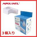 ■送料無料■アピックス 超音波加湿器 SHIZUKU (3.3L) 抗菌カートリッジ ACA-002-3P APIX 送料無料加湿器 カートリッジ しずく しずく型 ドロップ型 ACA-002 ACA002