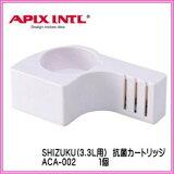 ■送料無料■アピックス 超音波加湿器 SHIZUKU (3.3L) 1個 抗菌カートリッジ ACA-002 APIX加湿器 カートリッジ しずく しずく型 ドロップ型 ACA002 特別セール