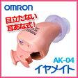 ■送料無料■【非課税商品】【OMRON オムロン】 イヤメイト AK-04 装着が目立たない耳穴式補聴器