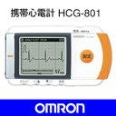 オムロン 携帯型心電計 HCG-801 動悸などの症状をその場で記録、医師の診断に活かせる心電図波形を表示。【smtb-td】