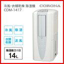 除濕器 - ■送料無料■ 冷風・衣類乾燥除湿機 どこでもクーラー コロナ CORONA 日本製 CDM-1417(W)