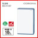■送料無料■ 除湿機 コロナ CORONA 日本製 BD-H187(AG)
