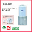 ■コロナ 除湿機 BD-637(AS) 衣類乾燥/除湿 CORONA 梅雨 部屋干し/電気代が安い 簡単/使いやすい 除菌/脱臭/空気清浄 除湿器