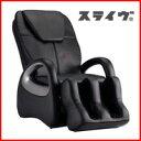 ■送料無料■スライヴ マッサージチェアくつろぎ指定席 CHD-8400