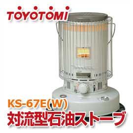 トヨトミ対流型石油ストーブKS-67E(W)木造17畳/コンクリート24畳までtoyotomiKS67EKS-67Dの後継機