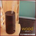 ■アロマ超音波加湿器■wood ウッド BBH-71W/プレーン/ブラウン/ブラック/アロマ/木造和室3畳/プレハブ洋室6畳/連続使用可能時間9時間/タンク1.8L
