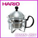 ■人気! HARIO ハリオ 茶王 CHAN-2SV (300ml) 2杯用 シルバー 紅茶 お茶 ポット 急須 ギ